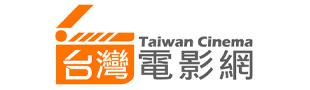 台灣電影網